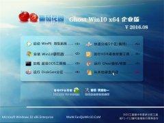 ���ѻ� Ghost Win10 64λ ��ҵ�� 2016.08(�Զ�����)