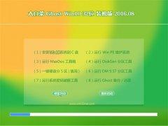 大白菜Ghost Win10 X32 装机版 2016.08(免激活)