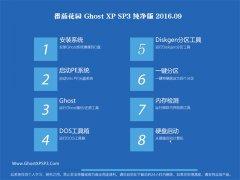 番茄花园 GHOST XP SP3 纯净版 V2016.09