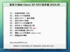 新萝卜家园 GHOST XP SP3 纯净版 V2016.09