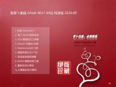 新萝卜家园 GHOST WIN7 64位 纯净版 V2016.09(无需激活)