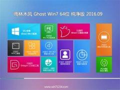 雨林木风 GHOST WIN7 64位 纯净版 V2016.09(永久激活)