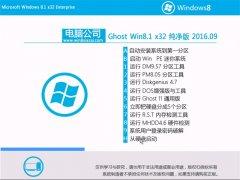 电脑公司Ghost Win8.1 32位 纯净版 V2016.09(自动激活)