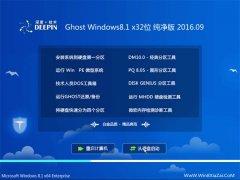 深度技术Ghost Win8.1 32位 纯净版 V2016.09(免激活)