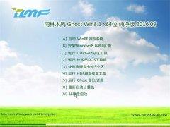 雨林木风Ghost Win8.1 64位 纯净版 V2016.09(无需激活)