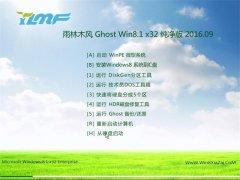 雨林木风Ghost Win8.1 32位 纯净版 V2016.09(免激活)