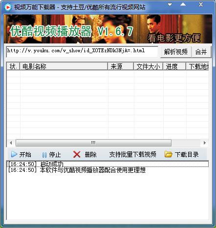 视频万能下载器 V3.0.0 绿色版