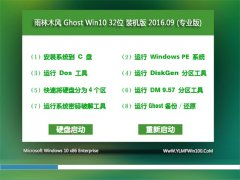 ����ľ�� Ghost Win10 32λ װ��� V2016.09(�⼤��)