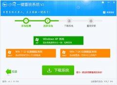 小马一键重装系统下载|小马一键重装系统工具v2.0.15下载