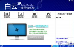 白云一键重装系统下载|白云一键重装系统工具v7.4.8