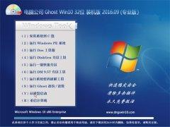 ���Թ�˾ Ghost Win10 32λ װ��� V2016.09(���ü��