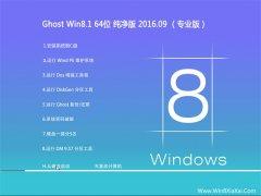 Ghost Win8.1 64位 纯净版 V2016.09(自动激活)