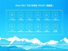 GHOST WIN7 32位 纯净版 V2016.09(永久激活)