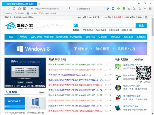 QQ浏览器抢票专版 V9.2.5584.400