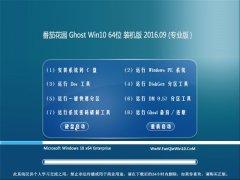 番茄花园 Ghost Win10 64位 装机版 V2016.09(无需激活)
