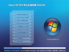 GHOST XP SP3 笔记本通用版 V2016.09
