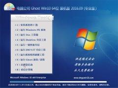 电脑公司 Ghost Win10 64位 装机版 V2016.09(永久激活)