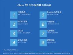 GHOST XP SP3 纯净版 V2016.09
