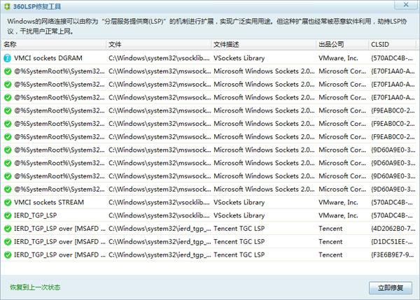 360LSP修复工具 V7.0.1.1003 独立版