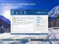 雨林木风 GHOST WIN7 64位 纯净版 2016年09月