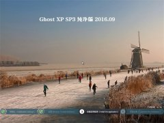 GHOST XP SP3 纯净版 2016年09月