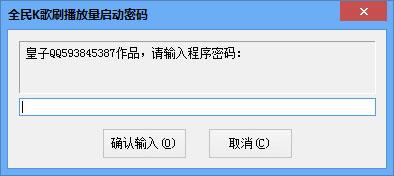 皇子全民K歌刷播放量 V1.0 绿色版