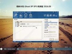 雨林木风 GHOST XP SP3 纯净版 2016年09月