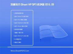深度技术 GHOST XP SP3 纯净版 V2016.09