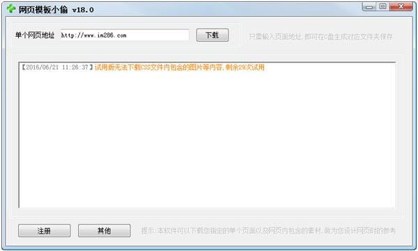 网页模板小偷 V18.0 绿色版