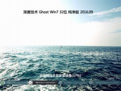 深度技术 GHOST WIN7 32位 纯净版 2016年09月