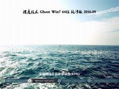 深度技术 GHOST WIN7 64位 纯净版 2016年09月