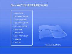 笔记本通用GHOST WIN7 32位 极速装机版 2016年09月