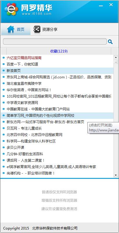 网罗精华 V2.0.4897.4