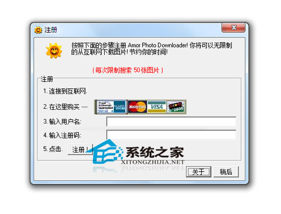 Amor Photo Downloader V1.8.9 汉化绿色版