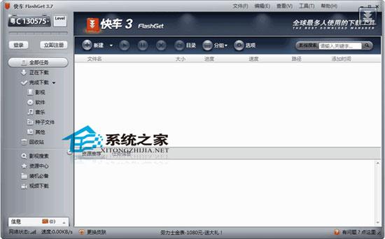 快车(FlashGet) 3.7.0.1213 MyCrack去广告绿色版
