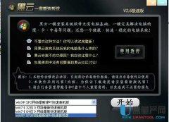 黑云一键重装系统工具v3.5极速版