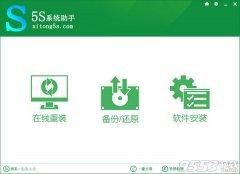 5S一键重装系统助手v5.8.10