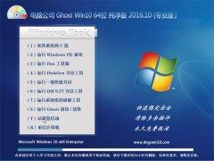电脑公司 Ghost Win10 64位 纯净版 2016.10(自动激活)