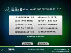 深度技术Ghost Win10x64位 自动激活国庆版 V2016