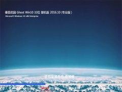 番茄花园Ghost Win10 (X32) 通用装机版v2016年10月(免激活)