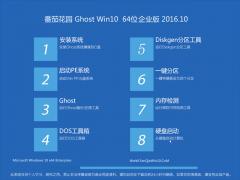 ���ѻ�Ghost Win10 64λ������ҵ��2016.10(�Զ�����)