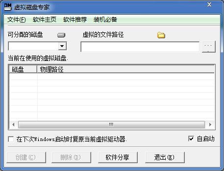 虚拟磁盘专家 V1.5 绿色版