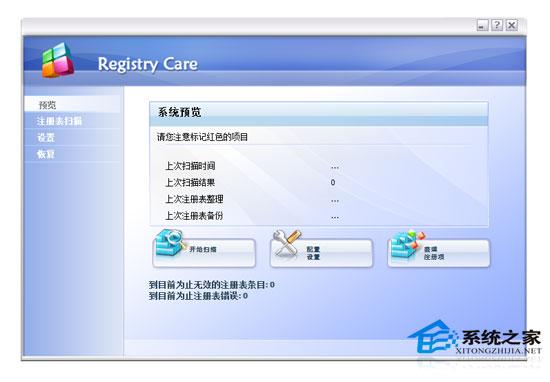 Free Registry Care V6.20 汉化绿色版