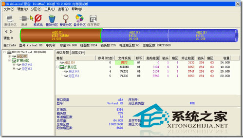 DiskGenius(磁盘管理修复) 3.8.0 64Bit 绿色版