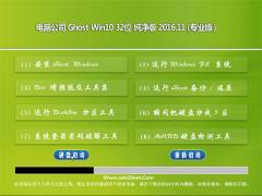 电脑公司Ghost Win10 X32 推荐纯净版V2016.11月(绝对激活)