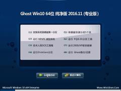 电脑店Ghost Win10 x64位 标准纯净版2016年11月(绝对激活)