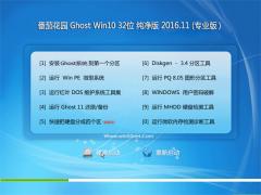 ���ѻ�Ghost Win10 (X32) ���ȴ�����v201611(��Լ���)