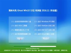 ����ľ��Ghost Win10 32λ �ռ�������V2016��11��(�⼤��)