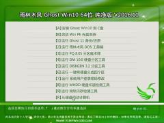 雨林木风Ghost Win10 X64位 收藏纯净版2016.11(免激活)