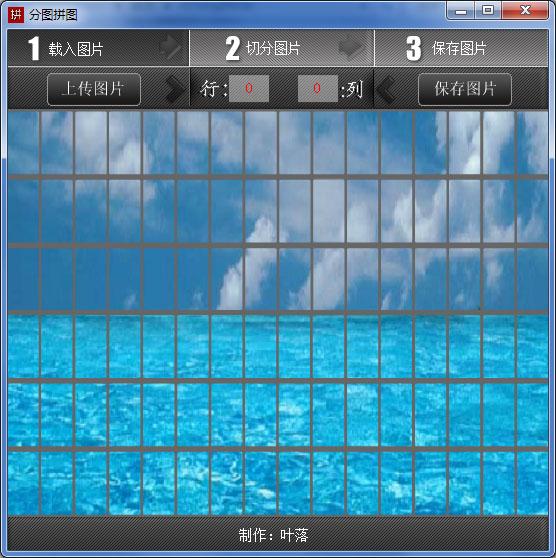 分图拼图工具是一款可以帮助用户把一张照片切割成自己想要的等份.